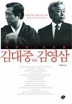 도서 이미지 - 영원한 라이벌 김대중 vs 김영삼