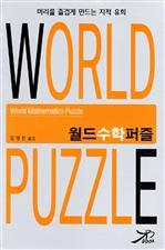 도서 이미지 - 월드 수학 퍼즐