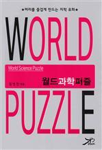 도서 이미지 - 월드 과학 퍼즐