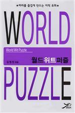 도서 이미지 - 월드 위트 퍼즐