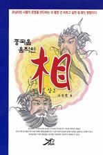 도서 이미지 - 중국을 움직인 상