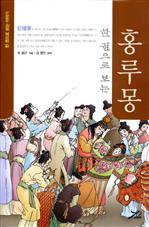 도서 이미지 - 홍루몽