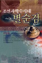 도서 이미지 - 별순검