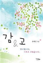 도서 이미지 - 감&고(감사합니다 그리고 고맙습니다)