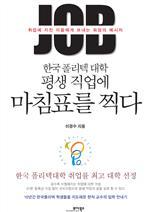 도서 이미지 - 한국 폴리텍 대학 평생 직업에 마침표를 찍다