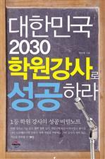 도서 이미지 - 대한민국 2030 학원강사로 성공하라