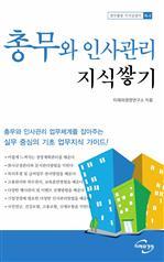 도서 이미지 - 총무와 인사관리 지식쌓기