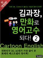 도서 이미지 - 김과장, 만화로 영어고수 되다! - 중수편