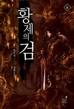 도서 이미지 - 황제의 검 3부