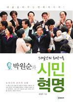 도서 이미지 - 박원순과 시민혁명