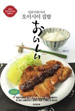 도서 이미지 - 일본아줌마의 오이시이 집밥