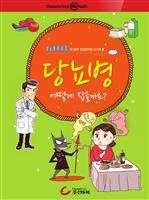 도서 이미지 - 〈Dr.COOL의 쿨한 건강관리법 시리즈 01〉 건강만화 - 당뇨병 어떻게 잡을까요?
