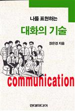 도서 이미지 - 나를 표현하는 대화의 기술