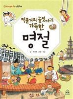 도서 이미지 - 〈한눈에 펼쳐보는 전통문화 1〉 먹을거리 놀잇거리 가득한 명절
