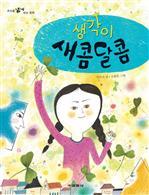 도서 이미지 - 〈세상을 넓게 보는 동화 04〉 생각이 새콤달콤