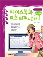 도서 이미지 - 〈Ok Click 시리즈 22〉 페이스북과 트위터로 소통하기