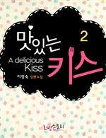 도서 이미지 - 맛있는 키스
