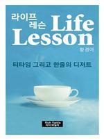 도서 이미지 - 라이프 레슨 Life Lesson