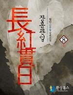 도서 이미지 - 장홍관일