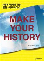 도서 이미지 - MAKE YOUR HISTORY