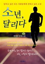 도서 이미지 - 소년, 달리다