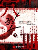 도서 이미지 - 혈(血,穴)