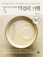 도서 이미지 - 거친음식 박사 이원종의 막걸리 기행