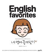 도서 이미지 - English Favorities 내 영어 즐겨찾기