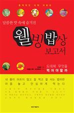도서 이미지 - 달콤한 맛 속에 숨겨진 웰빙밥상 보고서