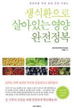 도서 이미지 - 생식환으로 살아있는 영양 완전정복