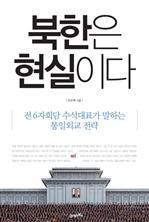 도서 이미지 - 북한은 현실이다