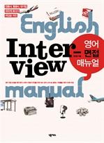 도서 이미지 - 영어면접 매뉴얼