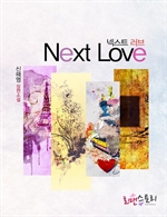 넥스트 러브(Next love)