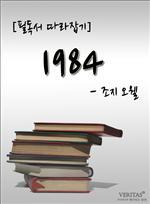 도서 이미지 - [필독서 따라잡기] 1984(조지 오웰)