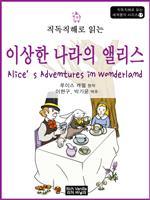 도서 이미지 - 직독직해로 읽는 이상한 나라의 앨리스