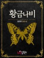 도서 이미지 - 황금나비