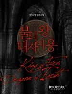 도서 이미지 - [합본] 불의 왕, 대지의 용 (전3권/완결)