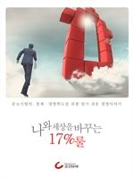 도서 이미지 - 나와 세상을 바꾸는 17% 룰