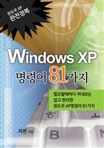 도서 이미지 - WINDOWS XP 명령어 81가지