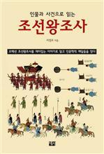 도서 이미지 - 인물과 사건으로 읽는 조선왕조사