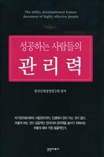 도서 이미지 - 성공하는 사람들의 관리력