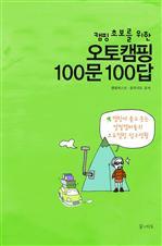 도서 이미지 - 오토캠핑 100문100답
