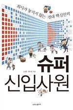 도서 이미지 - 슈퍼 신입사원