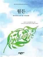 도서 이미지 - 〈BESTSELLER WORLDBOOK 03〉 월든