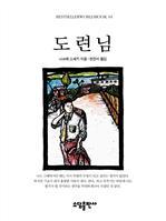 도서 이미지 - 〈BESTSELLER WORLDBOOK 04〉 도련님