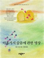 도서 이미지 - 〈BESTSELLER WORLDBOOK 11〉 아홉가지 슬픔에 관한 명상