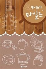 도서 이미지 - 카페 마일즈