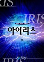 도서 이미지 - [합본] 아이리스 2부(전15권/완결)