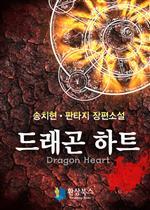 도서 이미지 - [합본] 드래곤하트(전12권/완결)