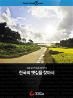 도서 이미지 - 한국의 옛길을 찾아서